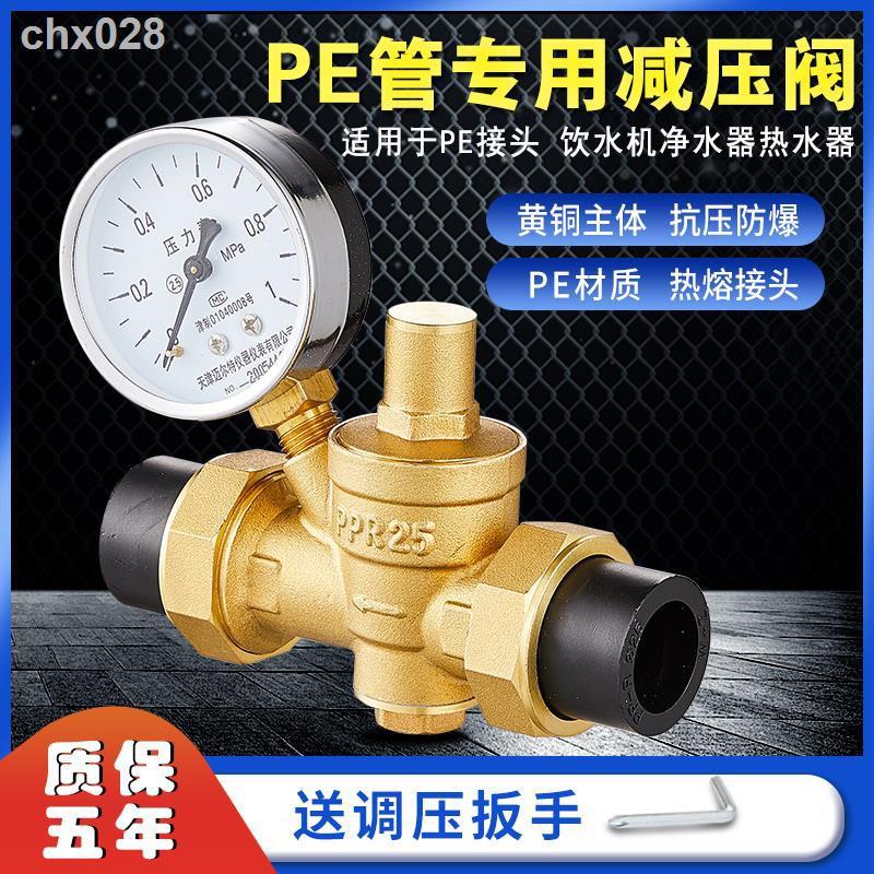 關注送券✥20/25PE水管減壓閥家用4/6分接頭凈熱水器自來水管道可調式穩壓閥xian