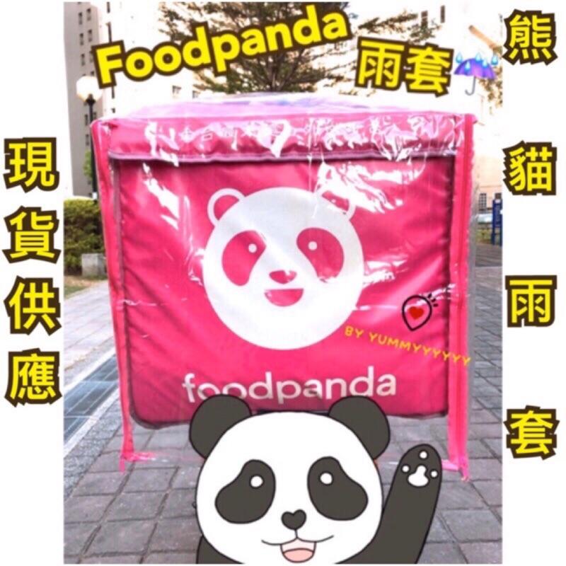 🔥現貨供應中🔥新款Foodpanda 熊貓專用雨套、專用雨罩.Ubereats