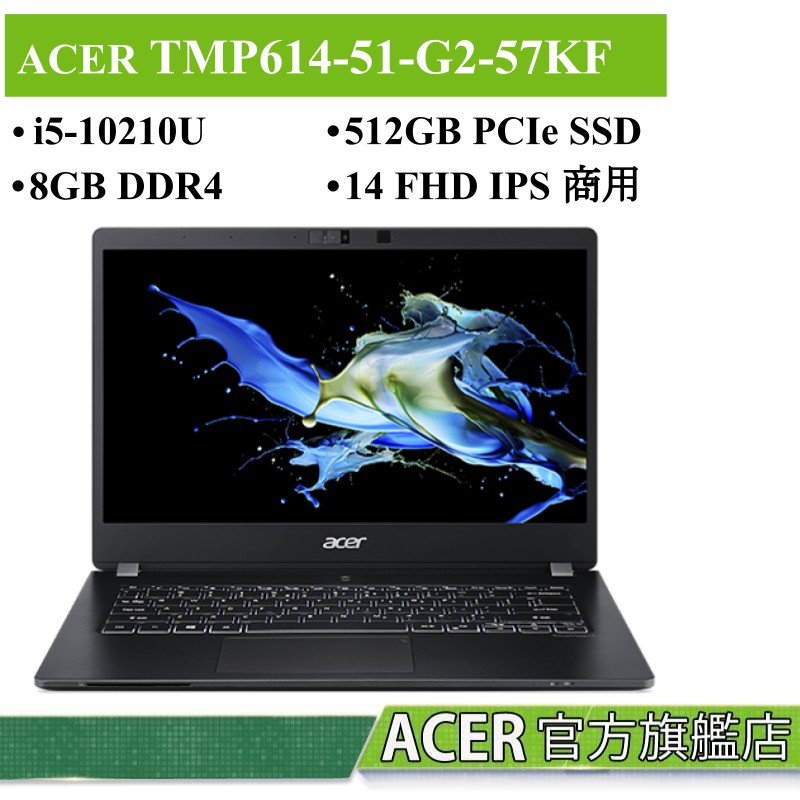 ACER 宏碁 TravelMate TMP614-51-G2-57KF i5-10210U 8G 512G 商用筆電