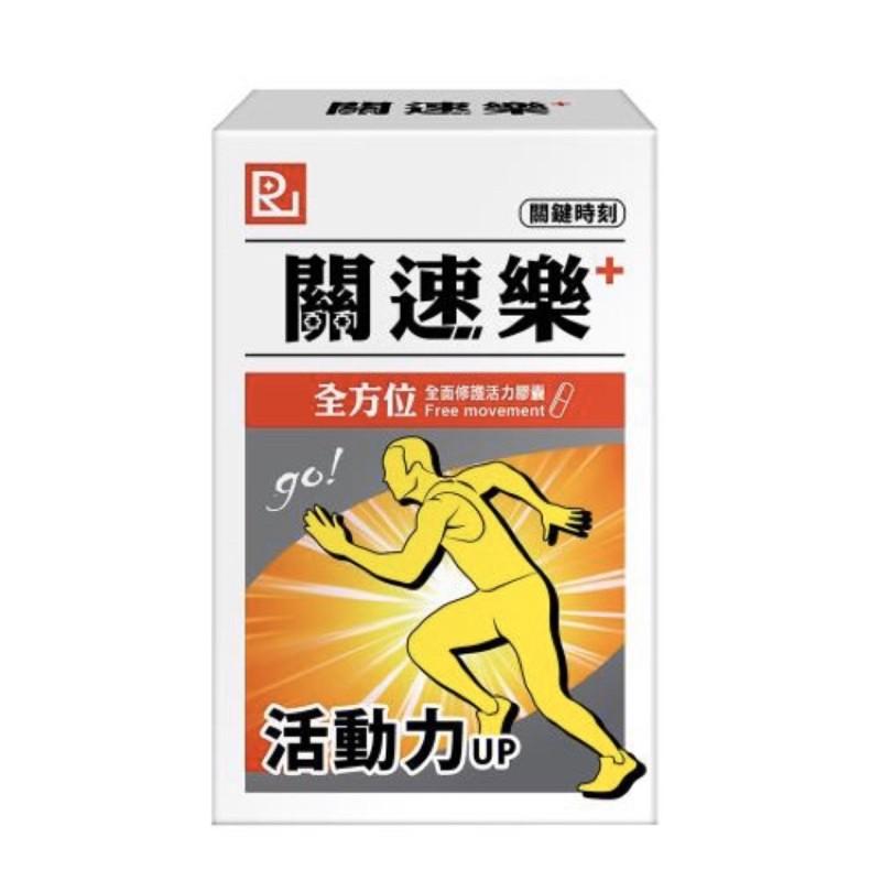 關速樂全面修護活力膠囊PLUS 2.0 現貨供應 關速樂口含錠