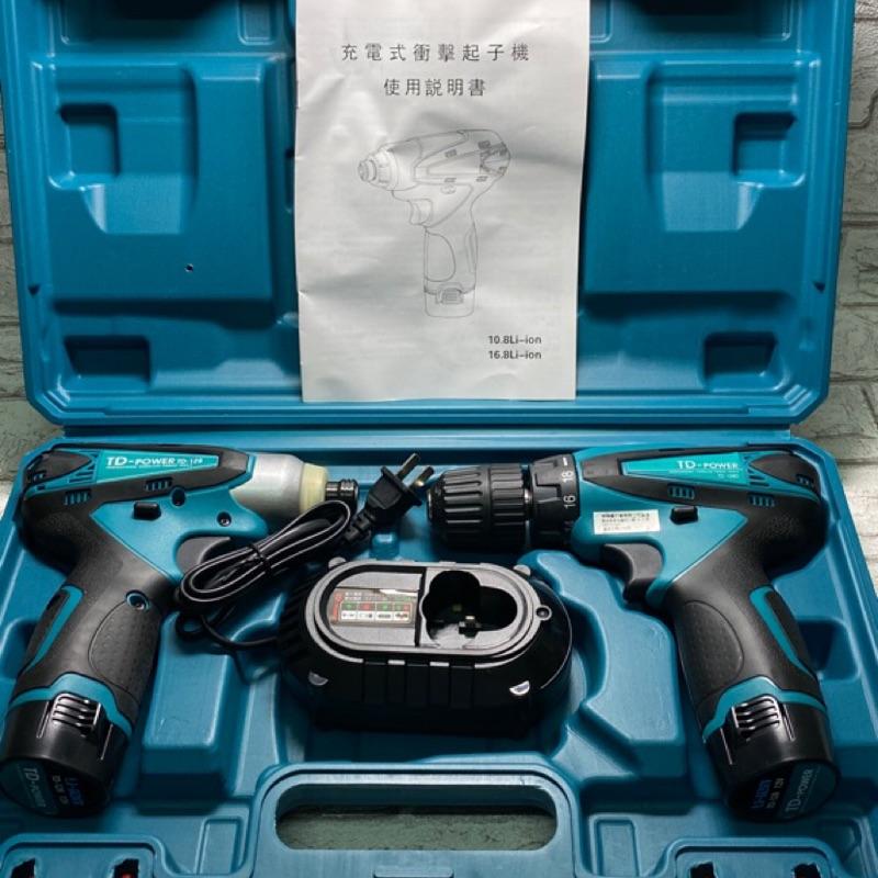 【小跩賣場】 TD-108D+TD128 12V TD-POWER 英得麗 充電電鑽 夾頭電鑽 起子機 單機組 雙機組