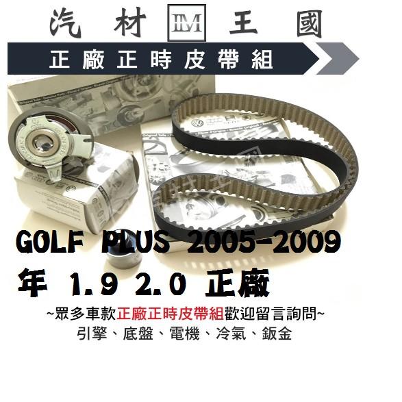 【LM汽材王國】正時皮帶 GOLF PLUS 2005-2009年 1.9 2.0 正廠 時規 組 總成 VW 福斯