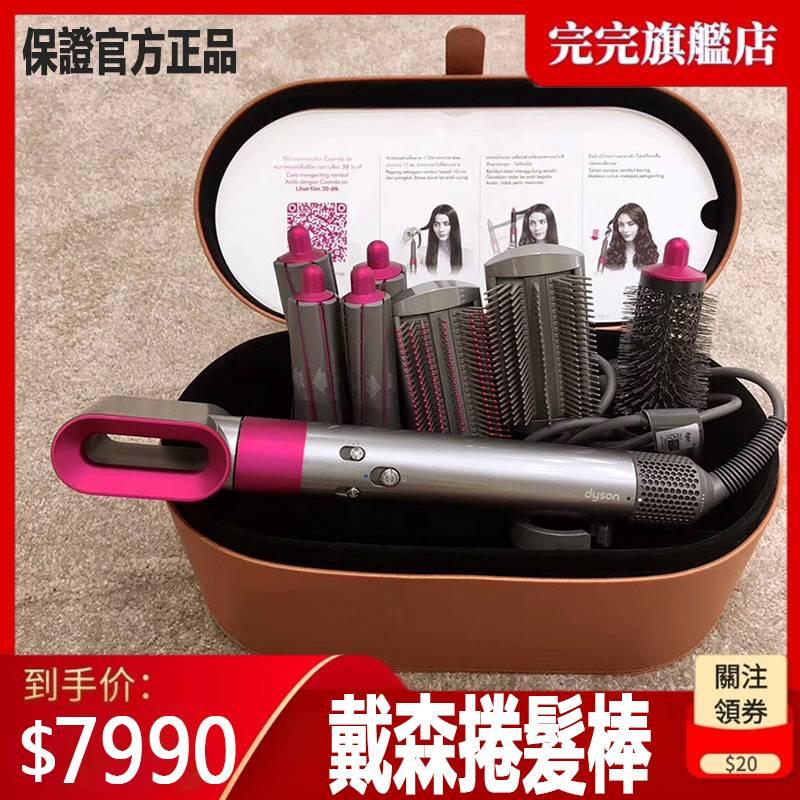 現貨 Dyson捲發器 官網註冊 保護套 戴森捲髮棒 Dyson Airwrap HS01 美髮造型器 8個頭 保固兩年