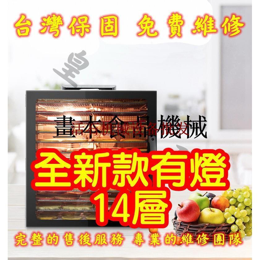現貨商家直銷免運UCK原廠團購食物乾燥機 台灣維修6-20層 全新110V220V 食品烘乾機 乾果機 低溫烘烤箱 食物