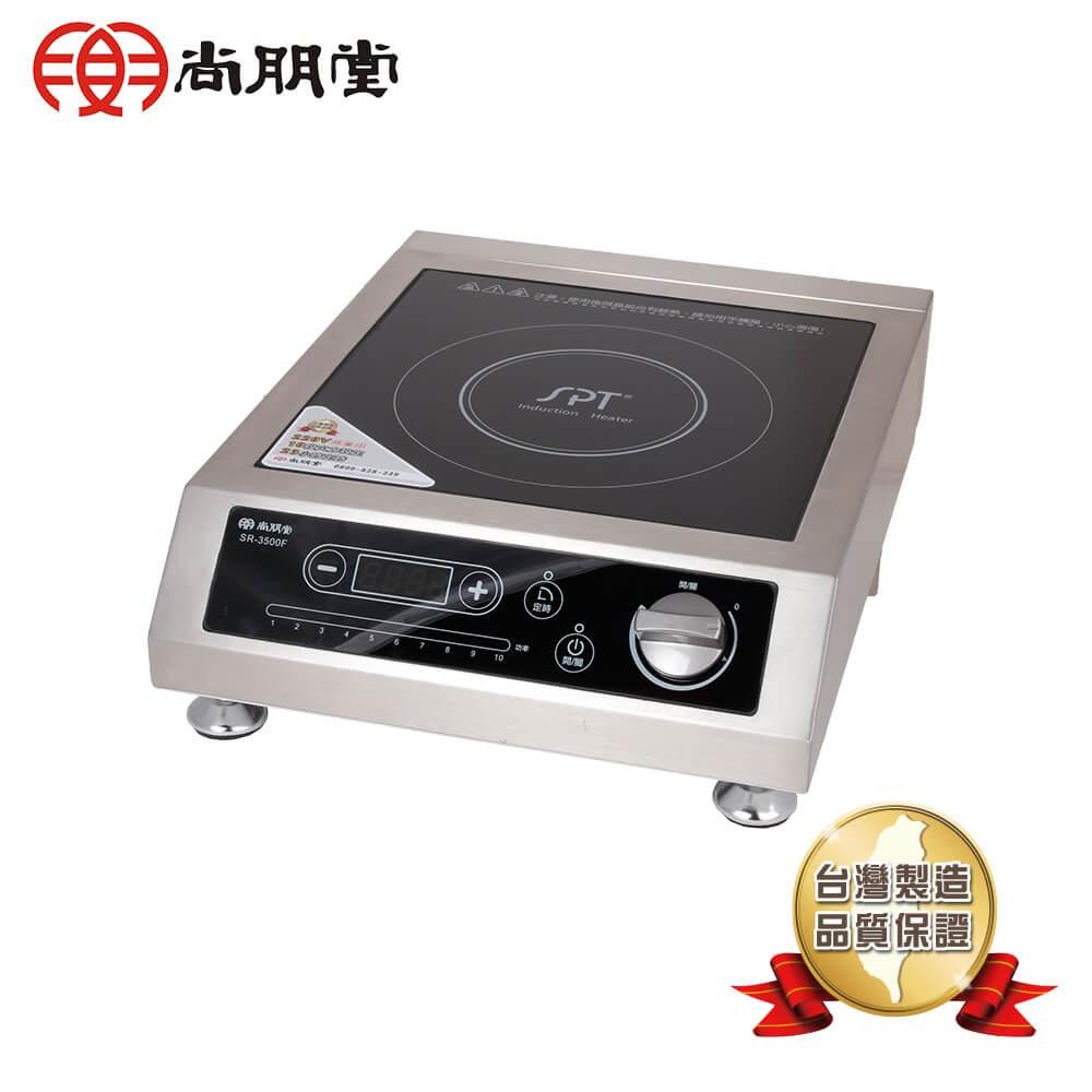 【尚朋堂SPT】商業用變頻電磁爐SR-3500F(220V)