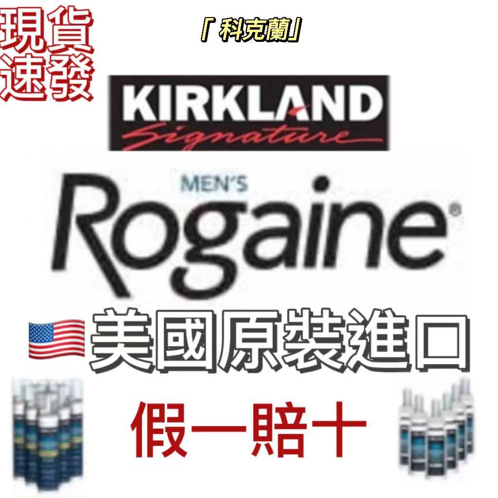 『正品 極速處理』正版 美版 Kirkland 科克蘭 Pregaine(落~建)  好市多 液體/慕斯 洗髮精