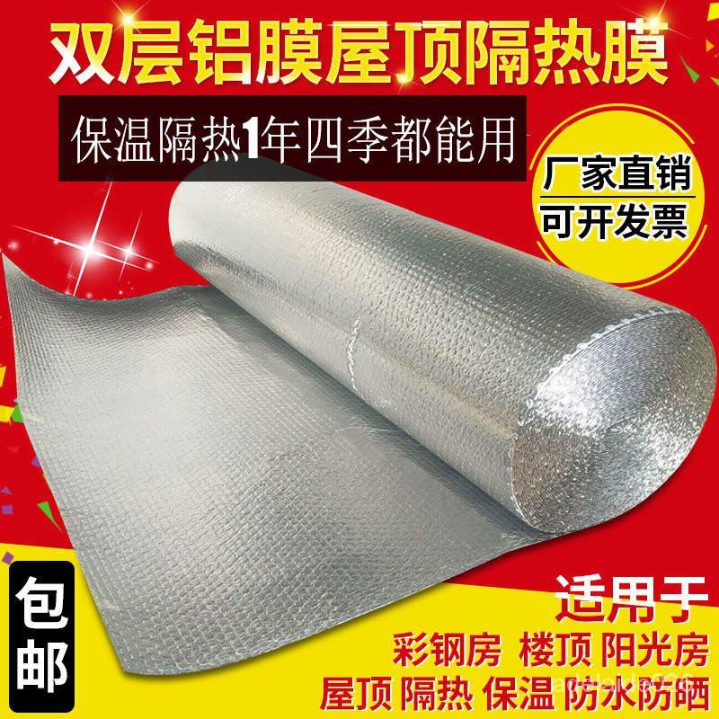 台北熱賣屋頂大棚隔熱膜保溫膜樓頂鐵皮彩鋼房陽光房防曬反光鋁箔家用自粘 2PiU