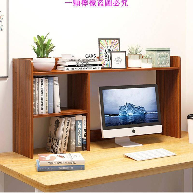 【熱賣】書架簡易桌上置物架電腦桌面收納架小書架經濟型多層書桌儲物架子 辦公室桌面收納架 創意實用 螢幕置物架 螢幕收