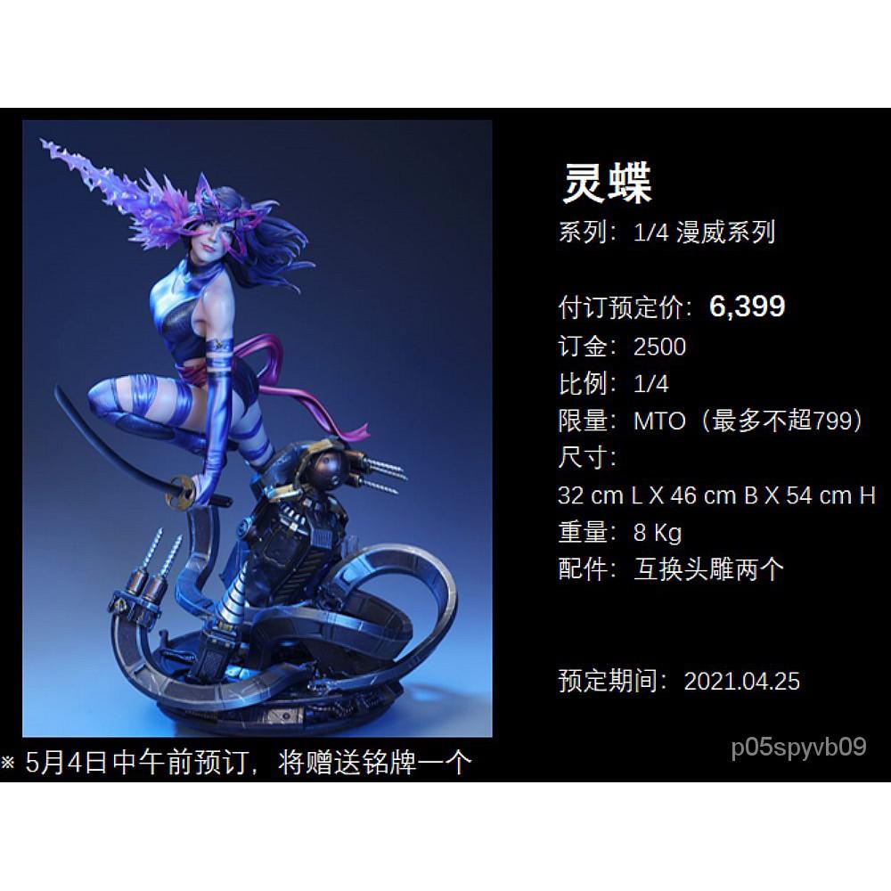 【正版】核桃gk XM Studios Marvel 漫威 靈蝶 Psylocke 雕像 EtwE