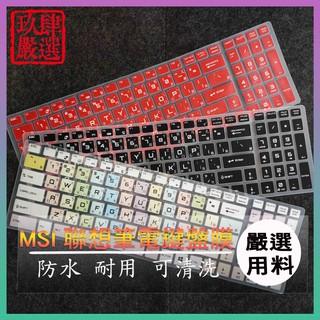 微星 MSI GE62VR GE62MVR GE63 GE63VR 6RF 7RF 繁體注音 防塵套 彩色鍵盤膜 鍵盤膜 苗栗縣