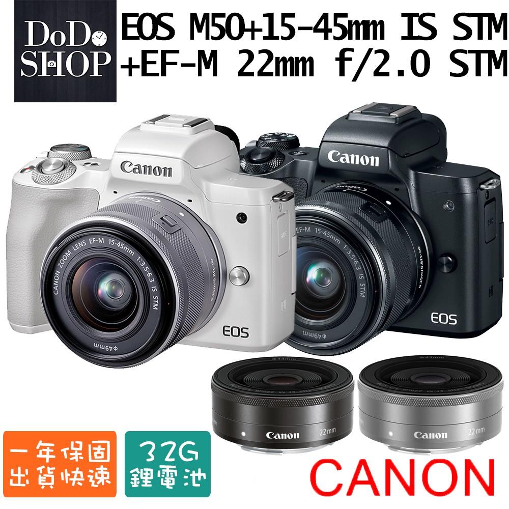【DODOSHOP168】CANON EOS M50+15-45mm+EF-M 22mm-(平行輸入)