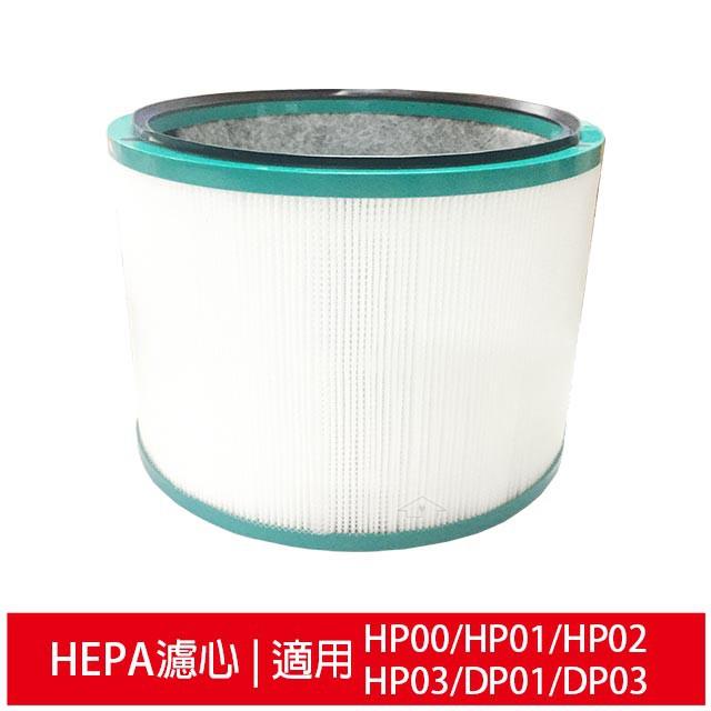 適用DYOSN戴森 三合一空氣清淨機 HP00/HP01/HP02/HP03/DP01/DP03 HEPA濾心