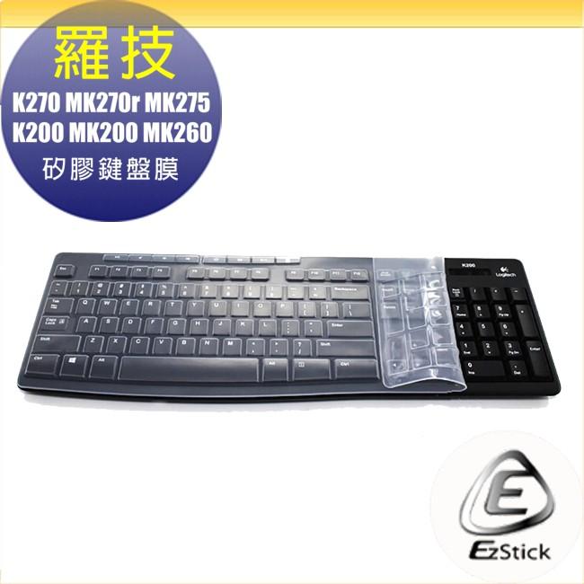 【Ezstick】鍵盤膜 羅技 Logitech K270 MK270 MK275 高級矽膠 鍵盤保護膜