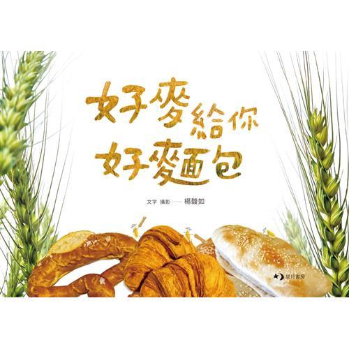 好麥給你好麵包[79折]11100816244