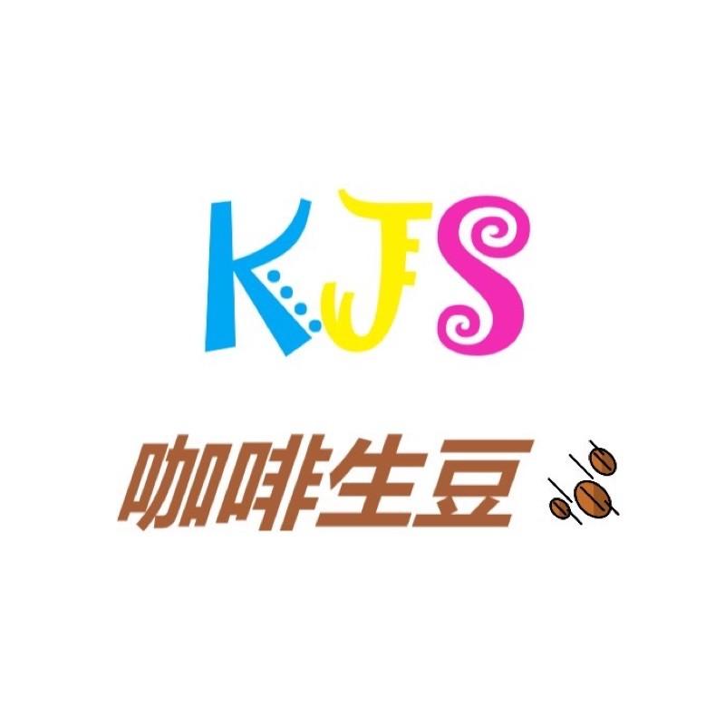 【K.J.S咖啡生豆】★500g包裝★ 衣索比亞 日曬 古吉 烏拉嘎 74110 單一品種 G1 20/05 批次