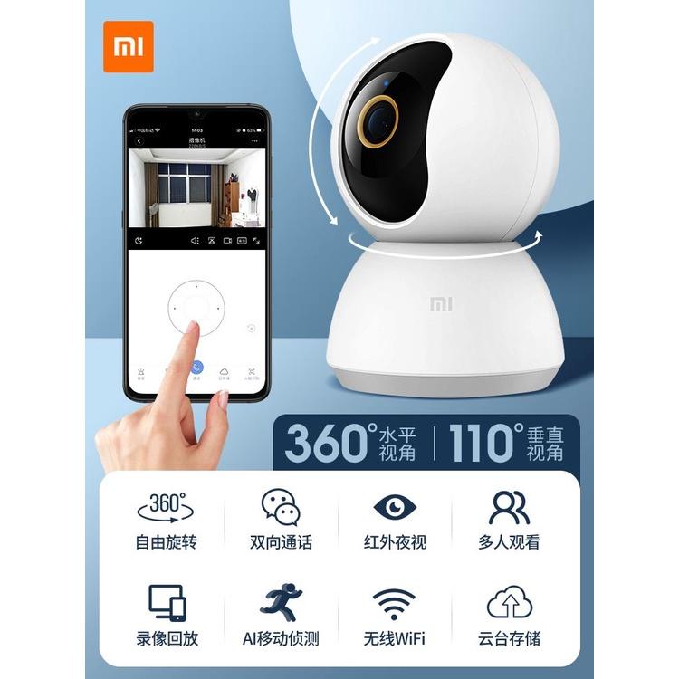 代購小米監視器監控家用遠程手機無線米家智慧攝影機頭2K雲台版360度1080P網絡監視器wifi高清對話寵物室內無死角