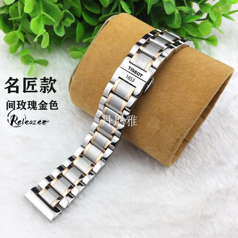⌚️錶帶專家天梭力洛克手表帶鋼帶魅時T006 T063實心不銹鋼男男女士20 21mm表鏈ys241