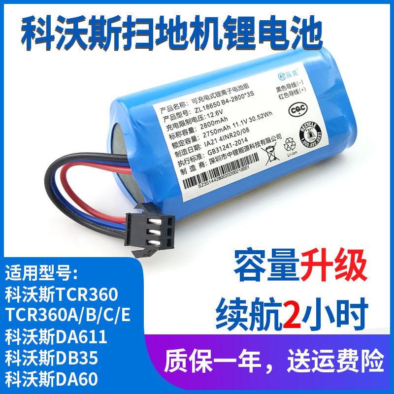 適用科沃斯掃地機鋰電池TCR360A/C/E/DA611/DB35/DA60原配件10.8v