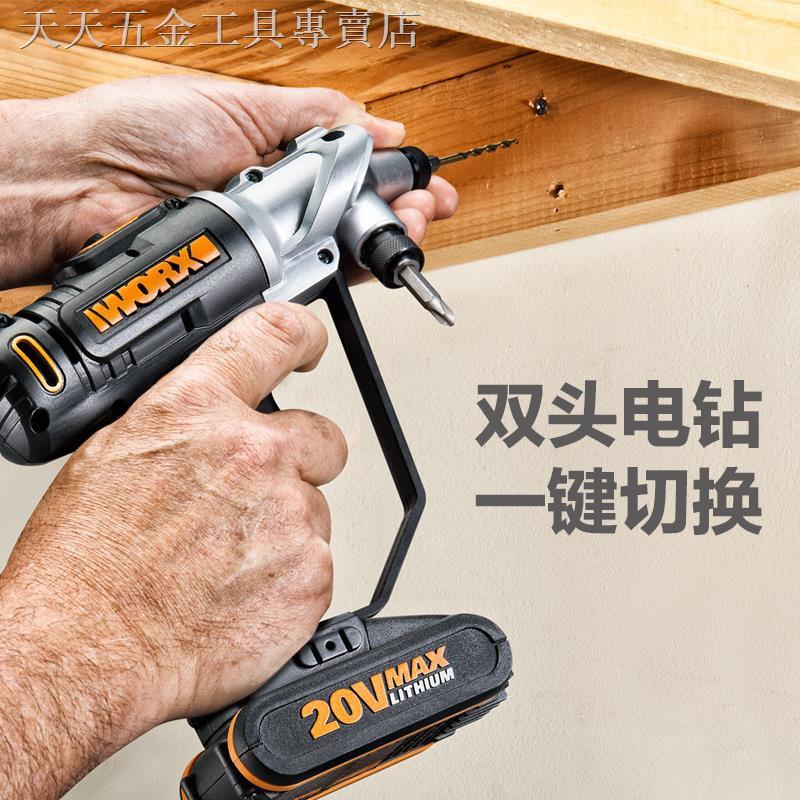現貨熱銷◈♕┅威克士雙頭電鉆WX176 鋰電手鉆電轉手電鉆手電轉鉆電動螺絲刀工具