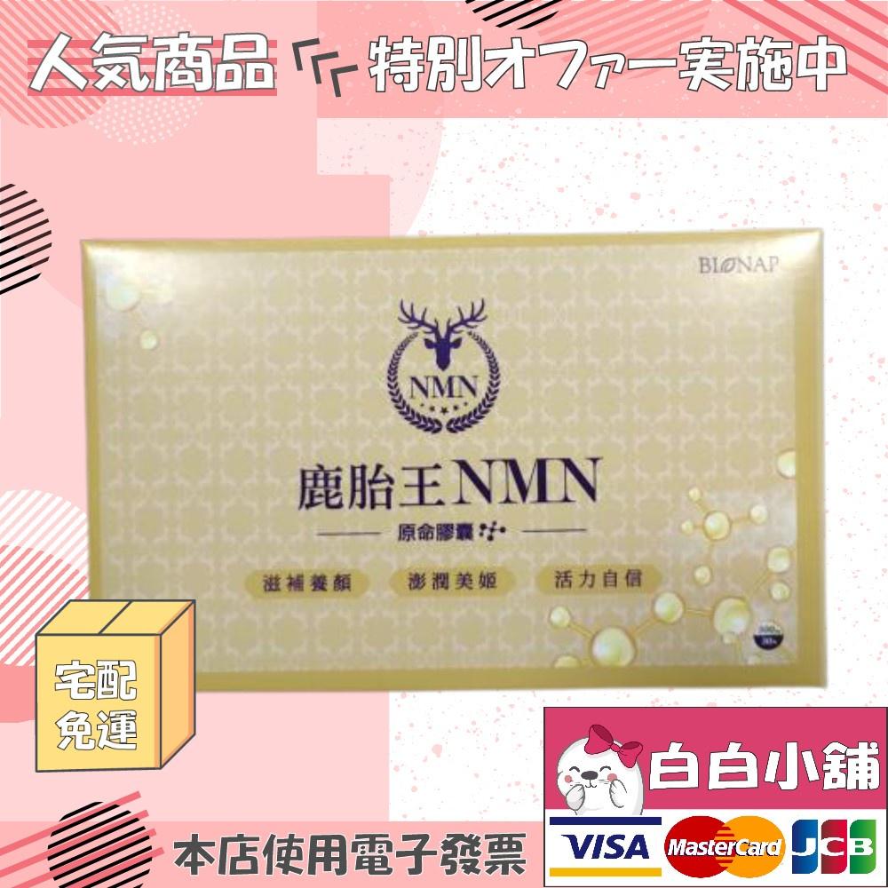 💕💕白白小舖💕💕 BIONAP 時光回溯SDP-NMN回春組(5盒)
