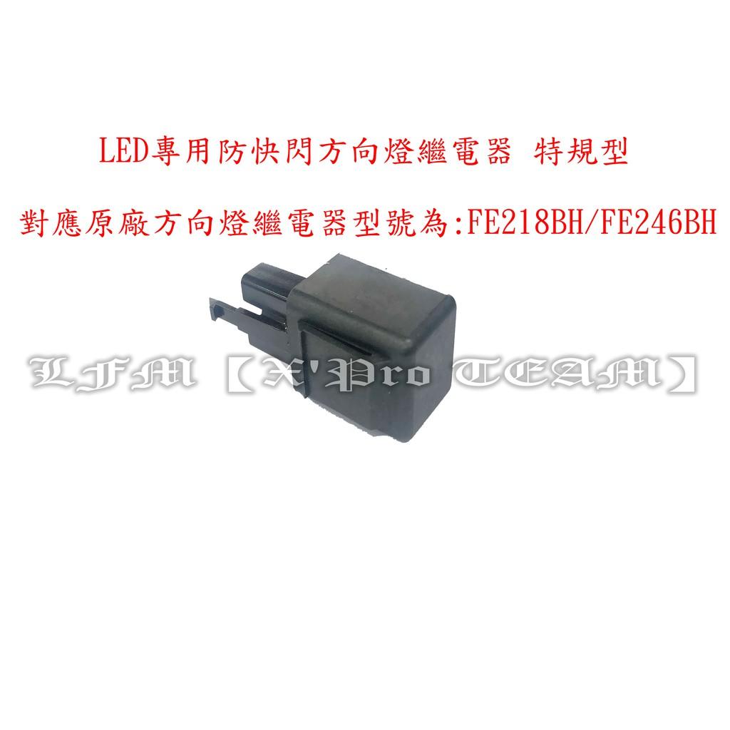 【LFM】LED 方向燈繼電器 特規型 FE218BH MT09 MT07 R3 R15V3 R6 MT03 XMAX