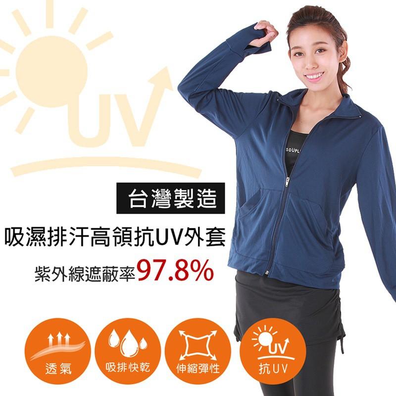 MIT台灣製抗UV防曬吸排立領外套