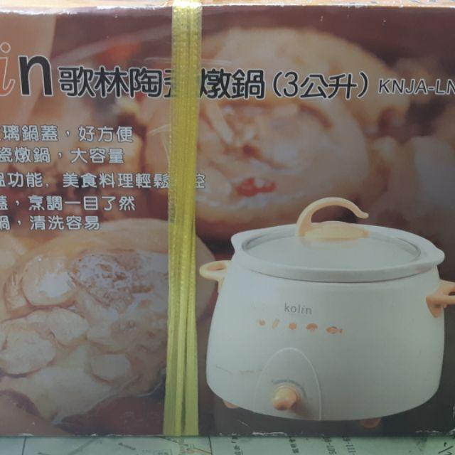 歌林陶瓷燉鍋 3公升