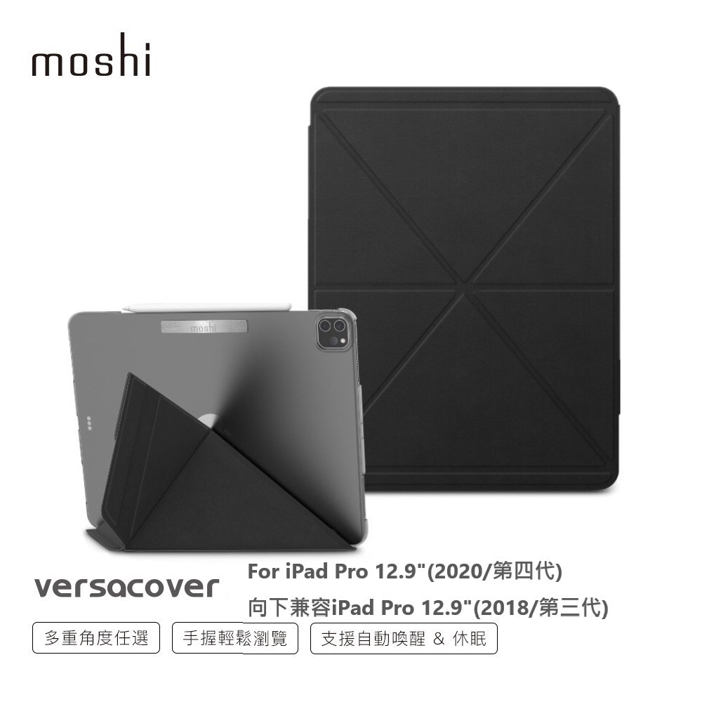 """Moshi iPad Pro 12.9"""" (2020第4代/2018第3代) VersaCover 多角度保護套"""