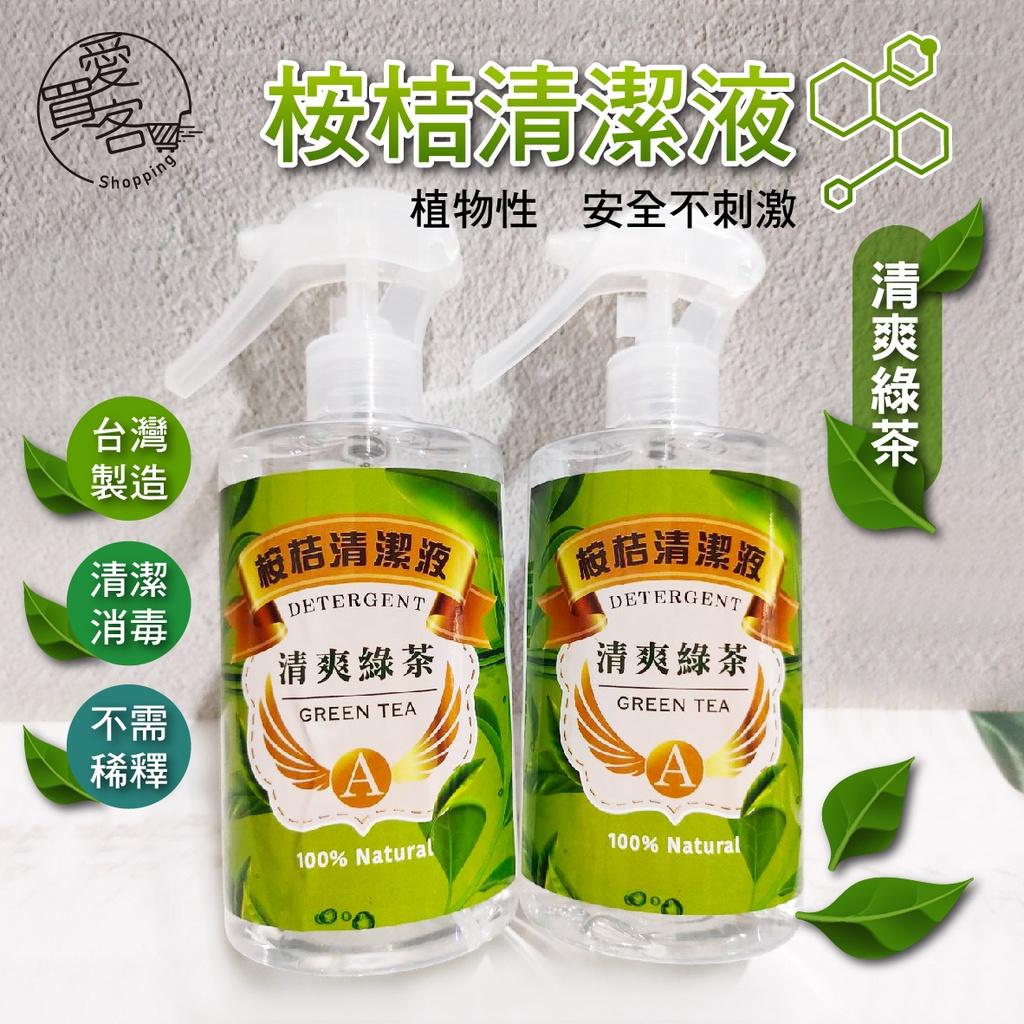 (現貨馬上出)桉桔生技 75%酒精清潔液 清爽綠茶350ml 防疫 酒精 清潔 抗菌 消毒 植物性 防霉 除臭