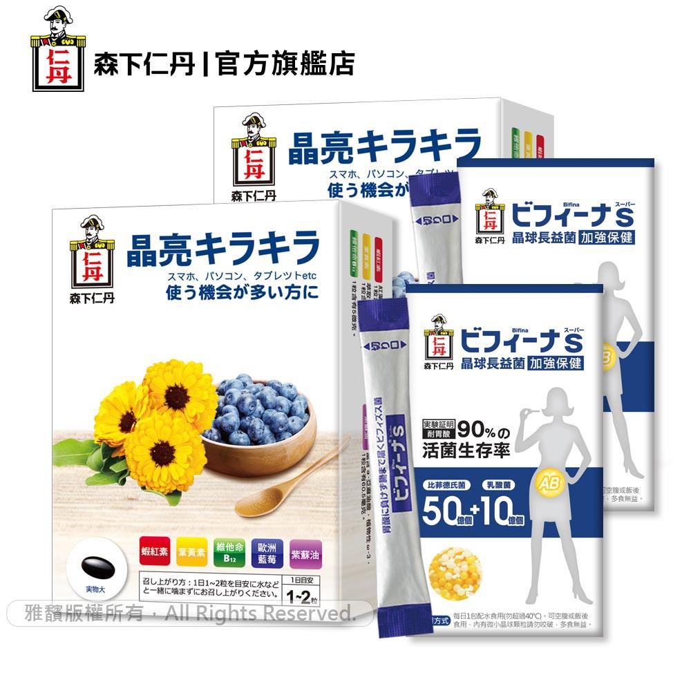 森下仁丹|藍莓膠囊(30粒X2盒)|官方旗艦店|贈加強6包