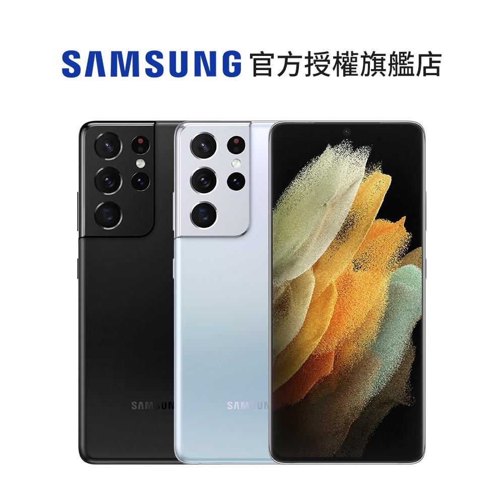 SAMSUNG Galaxy S21 Ultra 5G (12G/256G) 智慧型手機 星魅黑/星魅銀