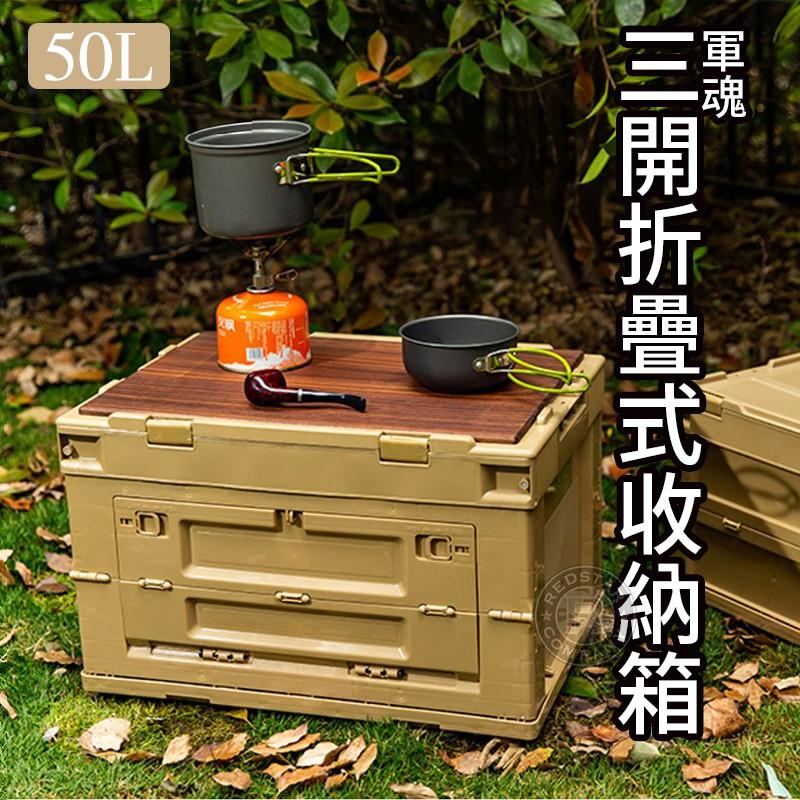 RST 紅星 - 軍魂 三開50公升折疊式收納箱 可側開 桌板可加購 摺疊置物箱 儲物箱 車用整理箱 ... 19373