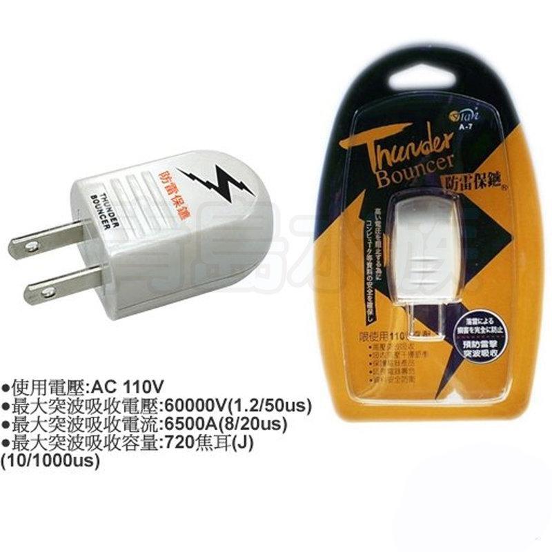 A-7(A-9)安全達人=防雷保鑣=台灣製造 防雷 突波吸收 穩壓器 保護器 吸收器 安全便利有保障