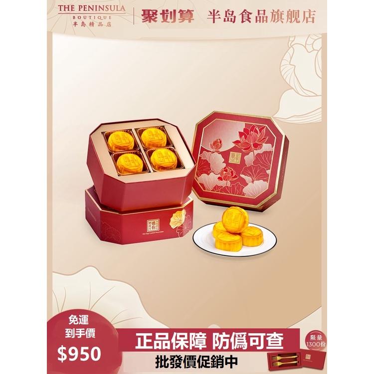 香港半島奶黃月餅 半島酒店月餅 流心奶黃月餅 中秋節送禮禮盒 8顆裝