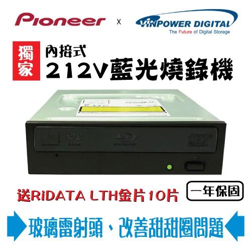 【獨家限定版型號】送RiDATA金片25G10片~Pioneer先鋒BDR-212V 16倍速內接式藍光燒錄機 單台