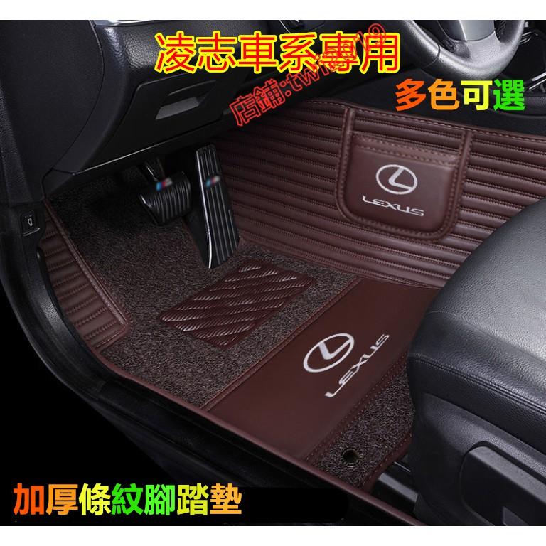 Lexus凌志腳踏墊 橫紋高端腳墊Lexus UX ES200 NX ES RX UX IS CT LS腳踏墊 後備箱墊