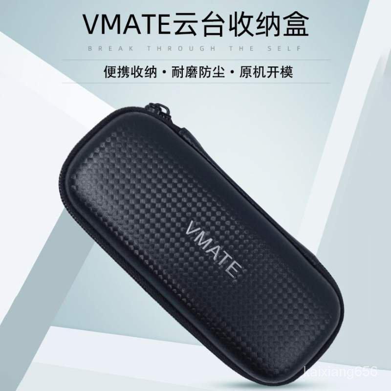 JL3J 隨拍snoppa vmate包口袋雲台相機收納包防抖便攜手包配件包防潮箱
