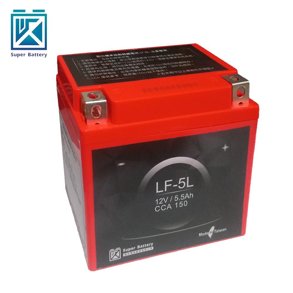 【Super Battery 勁芯】機車擋車專用鋰鐵電池5號 LF-5L(150CC以下適用) DRG可用
