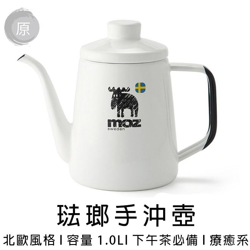 🚛 【 免運 】MOZ麋鹿 1.0L 琺瑯 手沖壺 北歐風格 下午茶必備 療癒系餐具 水壼【Z210107】