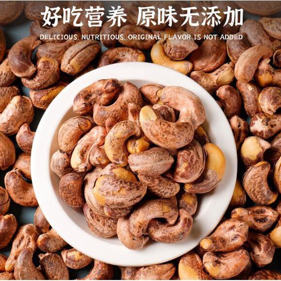 原味帶皮腰果仁500g鹽焗紫衣炭燒大腰果越南特產堅果零食散裝稱斤