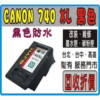 (持空匣享優惠價) Canon PG 740 XL 黑色 環保 墨匣 40/ 41/ 745/ 746/ 811/ 810/ 741 高雄市