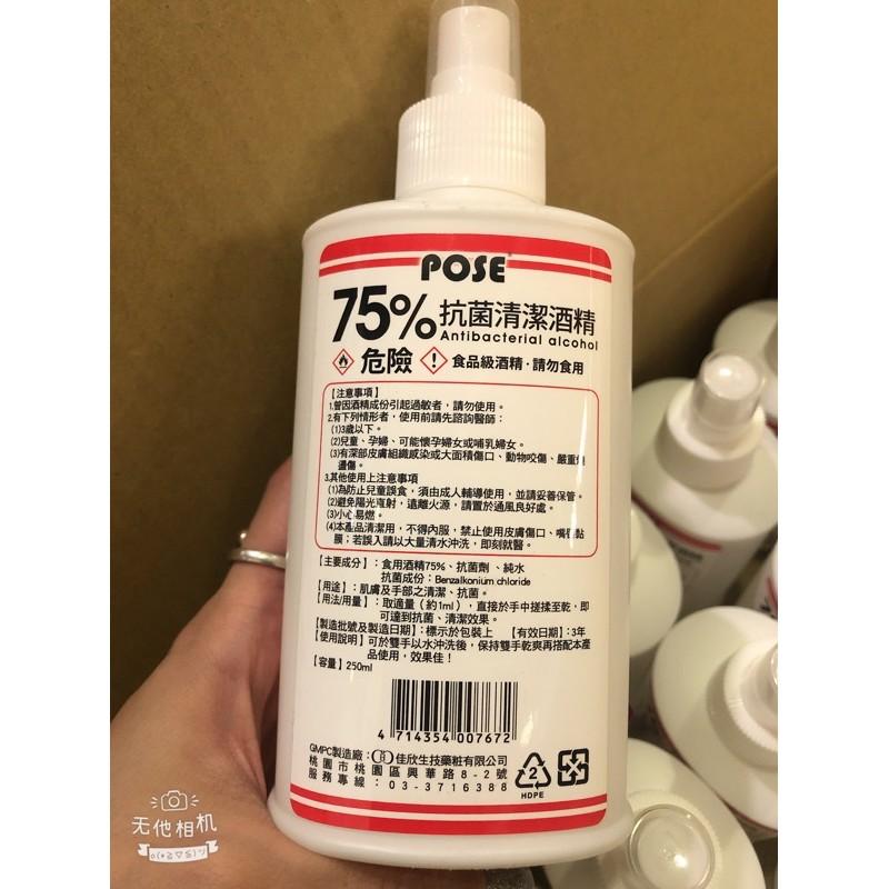 🔥《現貨》🔥《限時特價中》🔥75%噴霧式食用級抗菌清潔酒精 250ml 酒精洗手液 酒精消毒液 乾洗手