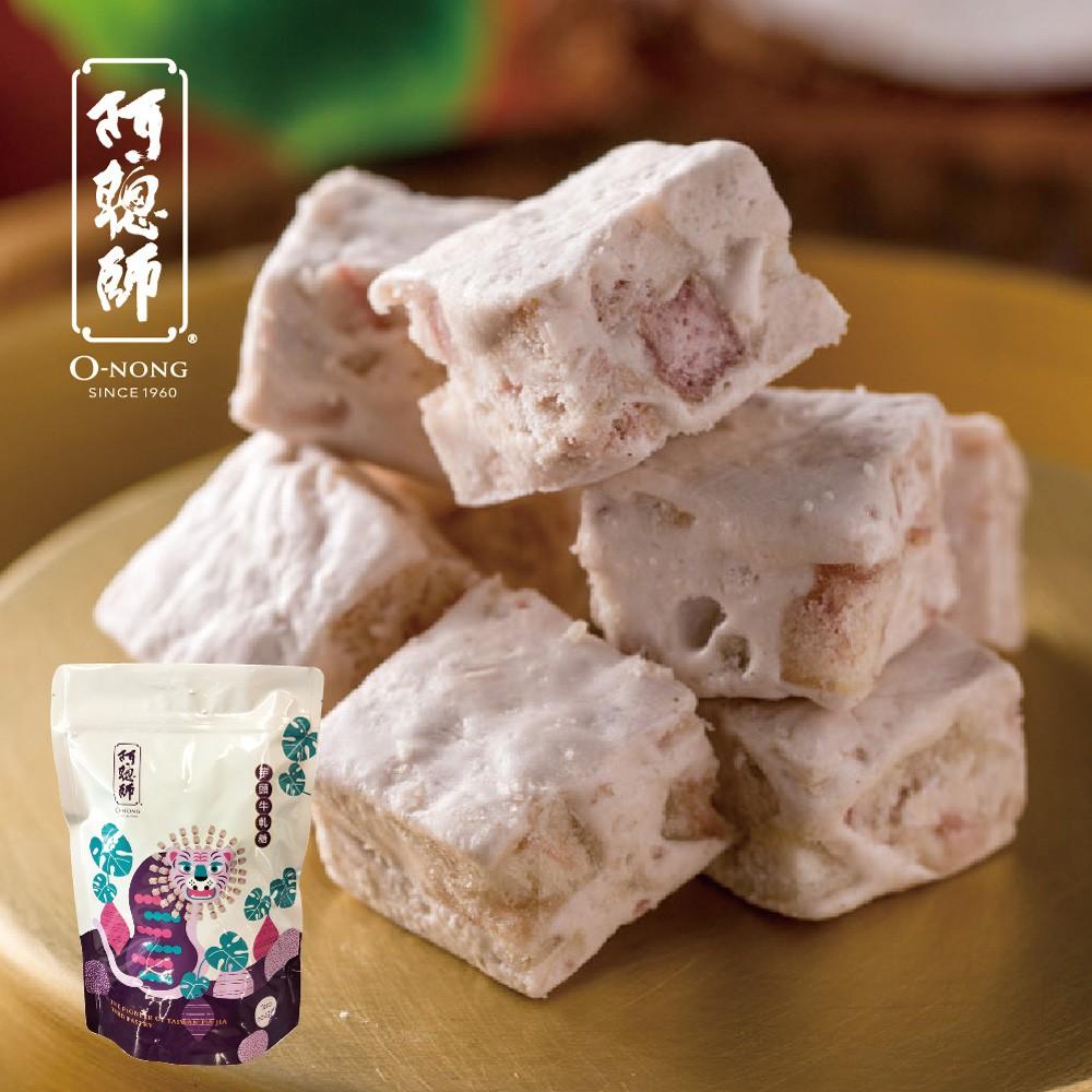 《阿聰師》口口芋頭牛軋糖(奶蛋素)(200gx1袋)預購