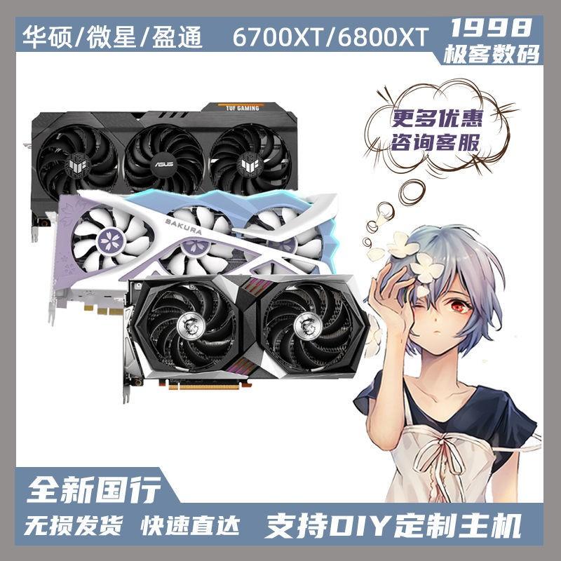 华硕TUF RX6700XT盈通花嫁6700XT RX6800XT微星6700XT游戏独显