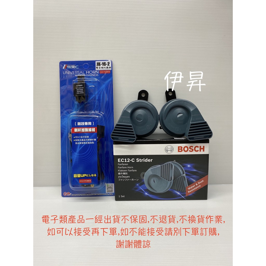 伊昇 BOSCH 蝸牛喇叭 (一組2顆)汽/機車系皆可裝 (雙B車的叭叭聲) 0331 BOSCH EC6 停產