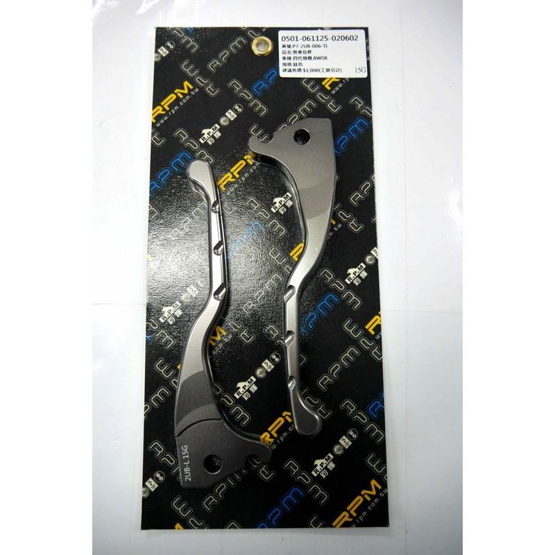 Q3機車精品 RPM 鋁合金 YAMAHA 煞車拉桿 拉桿 新勁戰四代 四代勁戰 BWSR BWS-R 鈦色