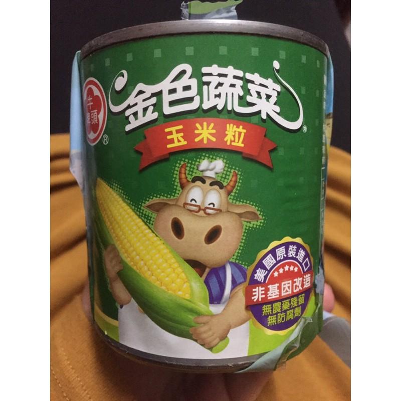 牛頭牌 玉米粒(金色蔬菜)