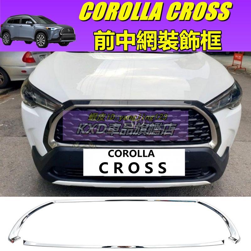 (KXD車品)COROLLA CROSS 水箱罩飾條框 中網飾條框 飾條 飾板 CC裝飾亮條 前保險槓中網改裝