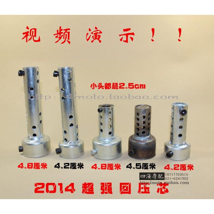 摩托車配件改裝 毒蛇排氣管 消音塞 毒蛇三合一排氣管 消聲器