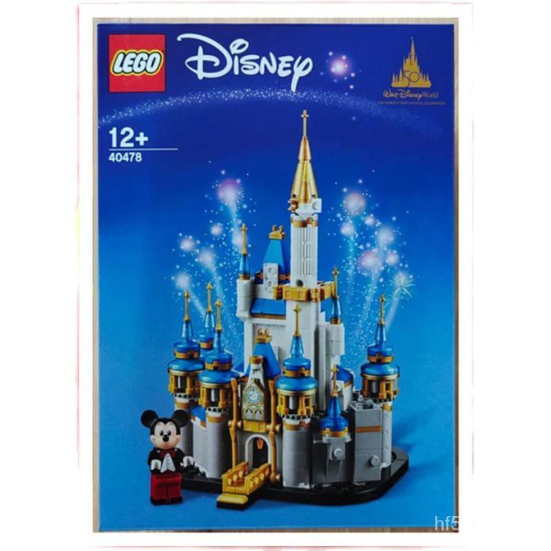 正品 樂高迷你系列40478迪士尼小城堡兒童益智拼裝積木男女孩玩具